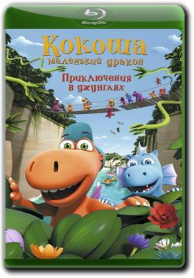 Кокоша - маленький дракон: Приключения в джунглях (2019) WEB-DL 1080p