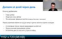 Биохакинг 9.0 (пакет VIP) (2020/PCRec/Rus)