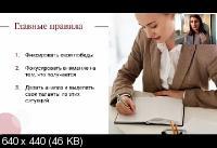 Как определить свои таланты. Мини-курс (2020/PCRec/Rus)