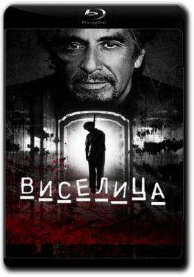 Виселица / Hangman (2017) BDRip 1080p