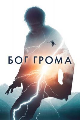 Бог грома / Mortal (2020) WEB-DL 720p | iTunes