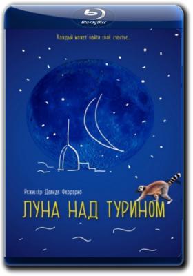 Луна над Турином / La luna su Torino (2013) WEB-DL 1080p | iTunes