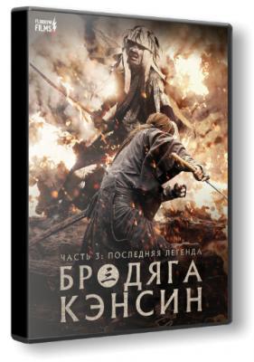 Бродяга Кэнсин: Последняя легенда / Rurouni Kenshin: The Legend Ends (2014) BDRip 1080p   Flarrow Films