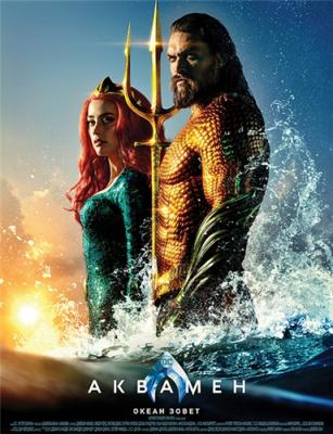 Аквамен / Aquaman (2018) BDRip 1080p | Open Matte
