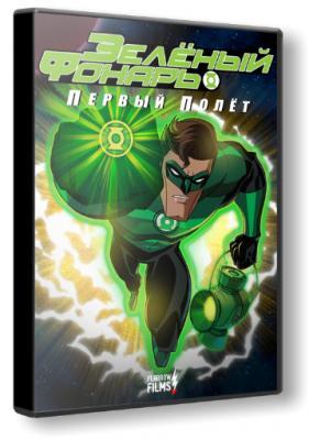 Зеленый Фонарь: Первый полет / Green Lantern: First Flight (2009) BDRip 1080p