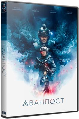 Аванпост (2019) BDRip 1080p | Лицензия