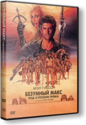 Безумный Макс 3: Под куполом грома / Mad Max Beyond Thunderdome (1985) BDRip 1080p
