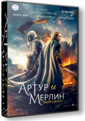 Артур и Мерлин: Рыцари Камелота / Arthur and Merlin: Knights of Camelot (2020) WEB-DL 1080p | iTunes