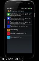 Справочник электрика 28.3 (152) [Android]