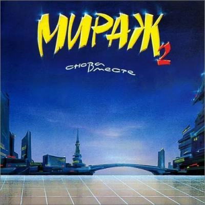 Мираж - Снова вместе [Remastered] (1994-2020) FLAC