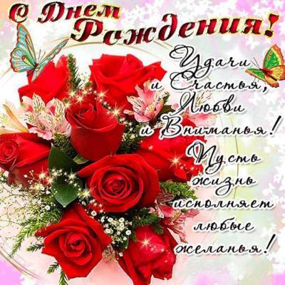 С днем рождения, Ната! F5eeefecadd2a5c6e8564c73fc45260f