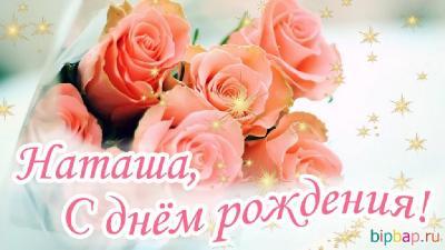 С днем рождения, Ната! 8e4d1d140afc31a6b12c1cf7f9469662