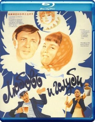 Любовь и голуби (1984) BDRip 1080p