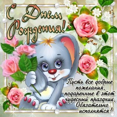 С днем рождения, Ната! 13c883053263a42c4b180504a085ba6f
