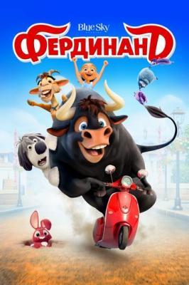 Фердинанд / Ferdinand (2017) BDRip 720p