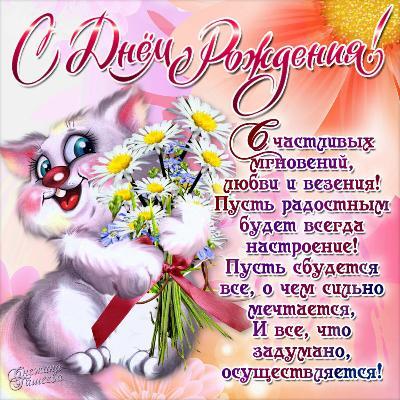 С днем рождения, Ната! _d18d1cdf23fe6a683c89d5b1c9ca0aec