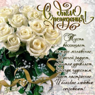 С днем рождения, Ната! 5247d4407f54667db023e5e6a66818fa