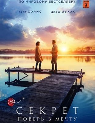 Секрет / The Secret: Dare to Dream (2020) BDRip 1080p | HEVC, iTunes