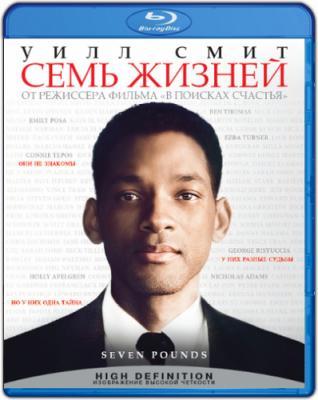 Семь жизней / Seven Pounds (2008) BDRip 720p