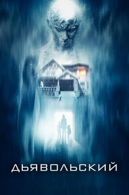 Дьявольский / The Diabolical (2015) BDRemux 1080р