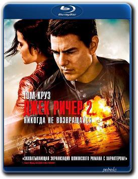 Джек Ричер 2: Никогда не возвращайся / Jack Reacher: Never Go Back  (2016) BDRip 1080p | Лицензия