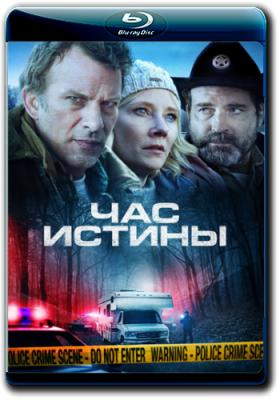 Час истины / Hour of Lead (2020) WEB-DL 1080p |  iTunes