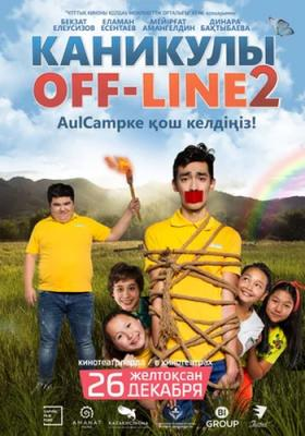 Каникулы Off-Line 2 (2019) WEB-DL 720p