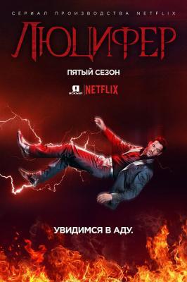 Люцифер / Lucifer [Сезон: 5, Серии: 1-8 из 16] (2020) WEB-DL 720p | Jaskier