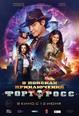 Форт Росс: В поисках приключений (2014) HDTVRip 1080p