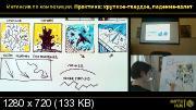 Интенсив по композиции от Юлии Никитиной (2020)