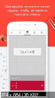 Photomath - Camera Calculator 7.4.0 Premium [Android]