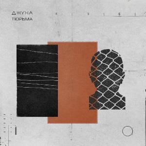 Джуна - Тюрьма [EP] (2020)