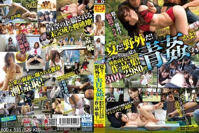 SVOMN-142 Its Summertime Outside Aokan! Sensual Labours Compendium That Arouses The Summertime Of Sadville!