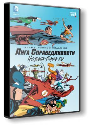 Лига Справедливости: Новый Барьер / Justice League: The New Frontier (2008) BDRip 1080p | Flarrow Films