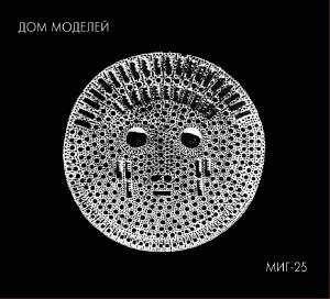 Дом Моделей - МИГ-25 (2019)