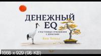 Денежный EQ (2020)