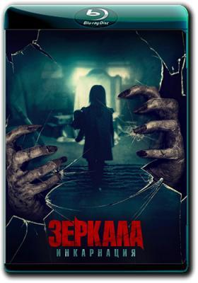 Зеркала: Инкарнация / У тебя за спиной / Behind You (2020) Blu-Ray Remux 1080p   iTunes