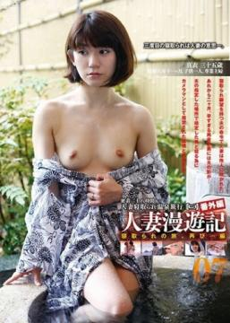 Married Woman Cuckold Hot Spring Trip [Three] Extra Edition Married Woman Adventure 07 (2020) 1080p