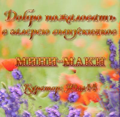 Галерея выпускников  Мини-маки 17e632762dbbcfeecf4f135dc60ff65e