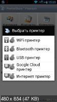 PrinterShare Mobile Print Premium 12.0.1 [Android]