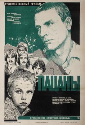 Пацаны (1983) WEBRip 720p