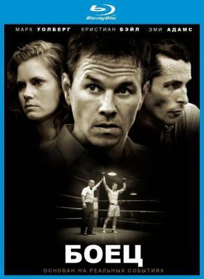 Боец / The Fighter (2010) BDRip 1080p