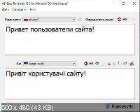 Easy Translator 15.5.0.0 + Portable