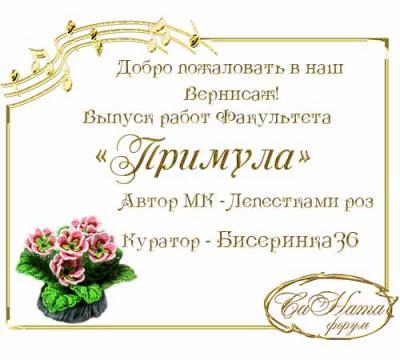 "Выпуск работ факультета ""Примула"" 5575ad892edb83183be56e39f0c475b2"