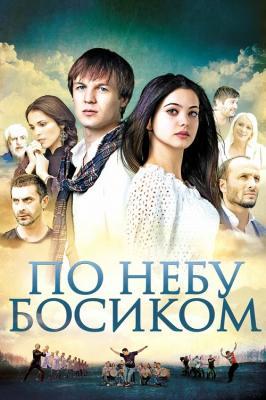 По небу босиком (2015) WEB-DL 1080p