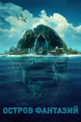 Остров фантазий / Fantasy Island (2020) WEB-DL 2160p | HDR