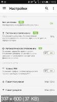 µTorrent Pro - торрент-загрузчик 6.6.0 (Android)