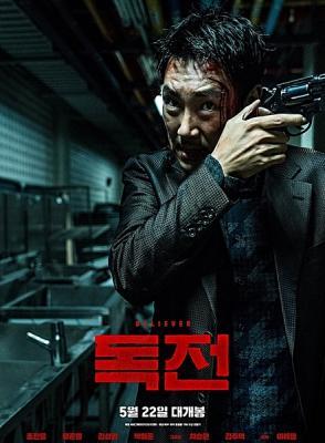 Сторонник / Нарковойна / Dokjeon / Believer (2018) BDRip 1080p