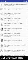 DiagScan - Сброс кодов ошибок elm327 и расшифровка PRO 3.1 [Android]