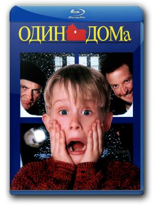 Один дома / Home Alone (1990) BDRip 2160p  | HDR